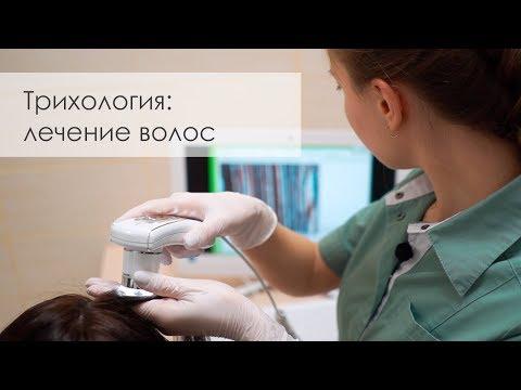 Трихология: лечение волос. Консультация трихолога. Трихограмма. Фототрихограмма.