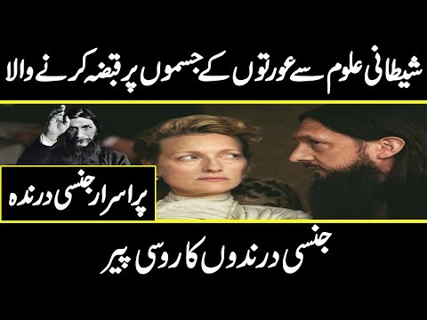 story of Rasputin in Urdu Hindi || History of Russian Rasputin || Urdu discovery documentary