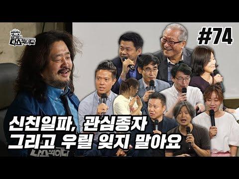 김어준의 다스뵈이다 74회 신친일파, 관심종자 그리고 우릴 잊지 말아요
