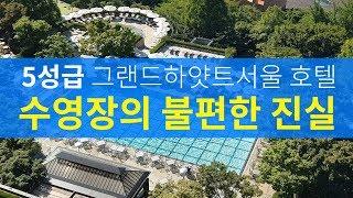 5성급 '그랜드하얏트서울 호텔' 수영장의…