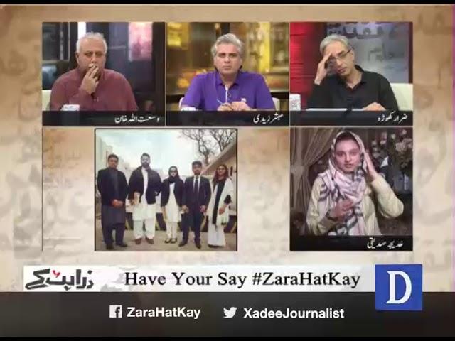 Zara Hat Kay - Monday 04 June 2018
