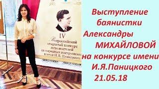 Выступление баянистки Александры Михайловой на конкурсе имени И.Я. Паницкого в 2018