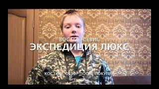 Костюм для рыбалки ЭКСПЕДИЦИЯ ЛЮКС. Обзор.