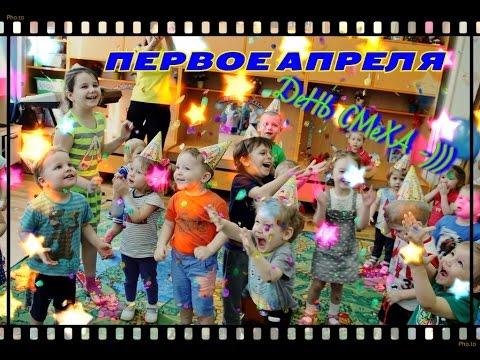 """Частный детский сад""""В гостях у Солнышка"""". 1апреля. День смеха."""