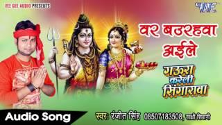 BHOJPURI NEW हिट कावर गीत 2017 - वर बउरहवा अइले - Ranjeet Singh - Bhojpuri Hit Kawar Songs 2017