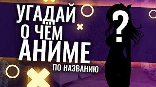 УГАДАЙ о чём АНИМЕ СЕРИАЛ по названию - АНИМЕ ВИКТОРИНА #10