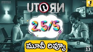 U Turn | Samantha Akkineni | Aadhi Pinisetty | Telugu Movie Review | 2018