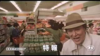 "伊丹十三 脚本監督 宮本信子 主演『スーパーの女』(1996) JUZO ITAMI ""S..."