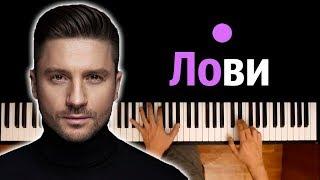 Сергей Лазарев - Лови ● караоке | PIANO_KARAOKE ● ᴴᴰ + НОТЫ & MIDI I многонотка