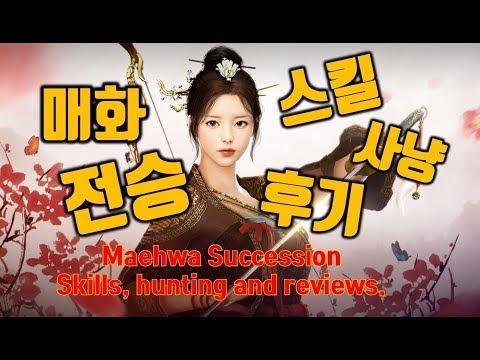검은사막(BDO) 매화 전승. 스킬 사냥 후기! (Black desert Maehwa Succession Skills, hunting and reviews)