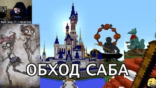 ОБХОД САБСЕРВЕРА MELHARUCOS ВМЕСТЕ С SFAS-ОМ