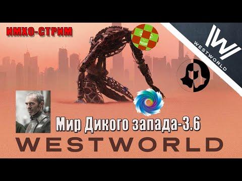 Мир Дикого Запада 3.6 - ИМХО СТРИМ (гости Человек, Ватный Либерал, Шут Пестряк)
