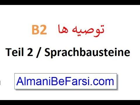 Lektion 356 B2 Telc Beschwerdebrief Schreiben Deutsch Persisch