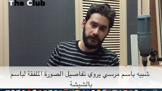 بالفيديو.. شبيه باسم مرسي يفجر مفاجأة