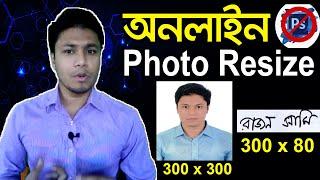 Online Photo Resizer Baฑgla Tutorial | How to Resize an Image | Photo & Signature 300x300