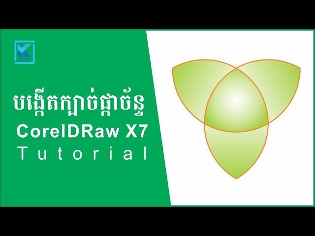 CorelDraw Tutorial: Using Segmen tool, smart fill tool, interactive tool in CorelDraw X7