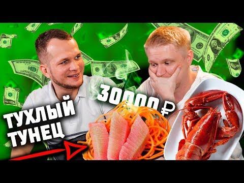 ДРУЖЕ Oblomoff НАКОРМИЛ ЕВРЕЯ ЛОБСТЕРОМ И ТУХЛЫМ ТУНЦОМ ЗА 30 000 РУБЛЕЙ