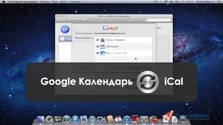 Настройка почтового клиента в Mac OS Lion(В данном видеоуроке мы расскажем о настройка почтового клиента в Mac OS Lion. http://youtube.com/teachvideo - наш канал http://www.te..., 2012-04-10T10:00:07.000Z)