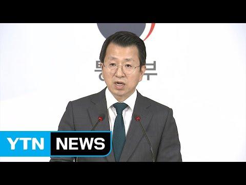 """[현장영상] 통일부 """"남북연락사무소 14일 개소"""" / YTN"""