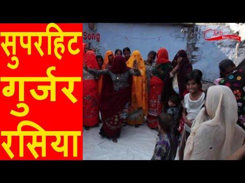 सुपरहिट विडियो | गुर्जर रसिया | Rajasthani || Gurjar Folk Song || राजस्थानी गुर्जर लोक गीत ||