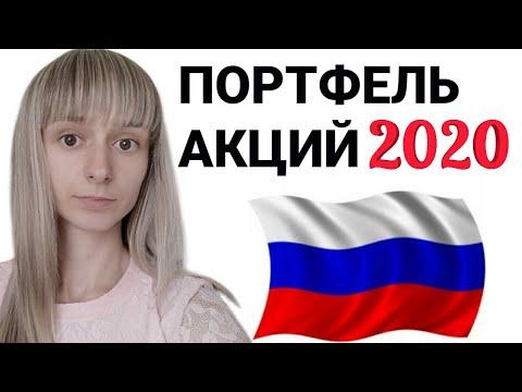 Новый портфель акций России на 2020 год. Лучшие дивидендные Российские акции 2020