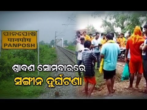 Four Bol Bom Devotees Die In Train Accident In Rourkela
