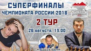 Суперфиналы чемпионата России 2018 🇷🇺 2 тур 🎤 Сергей Шипов ♕ Шахматы
