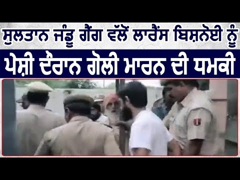 Breaking: Sultan Jandu Gang द्वारा Lawrence Bishnoi को गोली मारने की धमकी