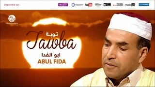 Abul Fida - Norido janna (4) | نريد الجنة | من أجمل أناشيد | المنشد الجزائري ابو الفدا