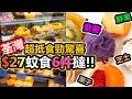 [Poor travel香港] 荃灣Baker House!超抵食勁驚喜!$27蚊食6件撻!紫薯撻、栗子撻、芝士撻、鮮果撻!