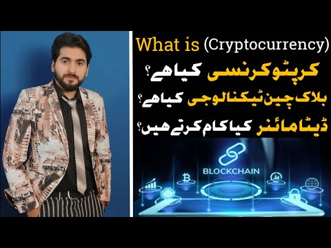 What Is BLOCKCHAIN? What Is Cryptocurrency ? The Best Explanation Of Blockchain Technology  