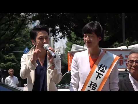 【東京都議選】「小池知事は市場移転の追加負担額を明示すべきだ」武蔵野・松下玲子候補の応援演説で蓮舫代表