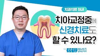 치아교정 중에신경치료도할 수 있나요??[교정 치료와 일…