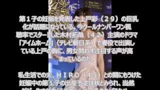 第1子の妊娠を発表した上戸彩(29)の巨乳化が話題になっている。今クールナンバーワン視聴率でスタートした木村拓哉(42)主演のドラマ「アイムホーム」(テレビ朝日系) ...