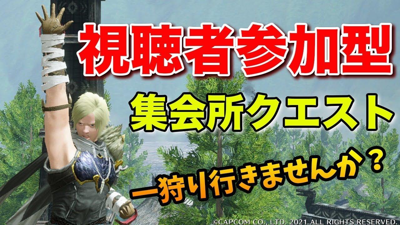【モンハンライズ】初見歓迎!視聴者参加型でモンスターを狩りにいく!