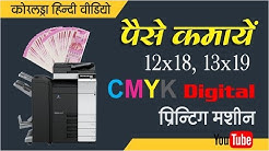Earn Money by CMYK Digital Printers || 12x18, 13x19 || in Hindi by Shashi Rahi