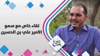 لقاء خاص مع سمو الامير علي بن الحسين