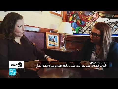 !التونسية هالة الوردي: أبو بكر الصديق كان نبيّا ثانيا وأنقذ الاسلام من الاختفاء النهائي  - نشر قبل 18 ساعة