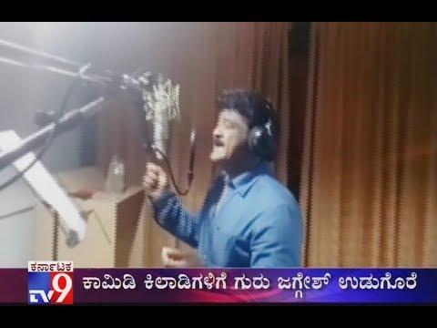 Jaggesh Sings 'Retro Tune' for `Jantar-Mantar` Movie