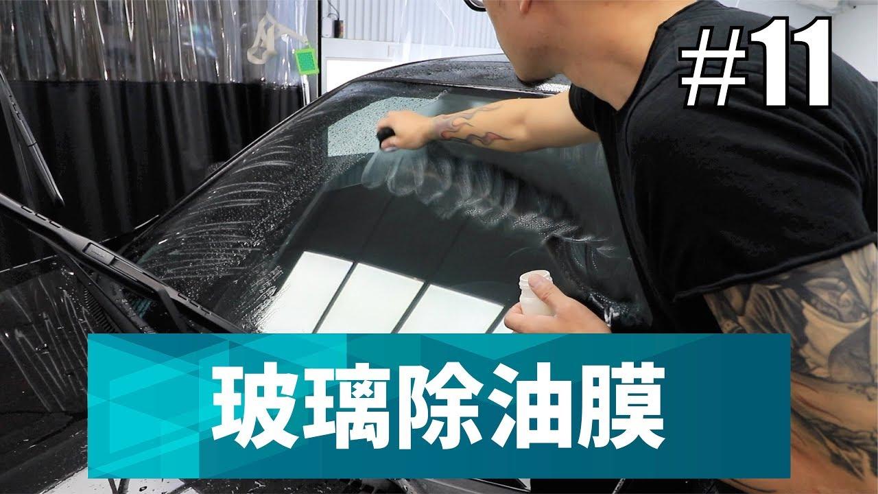 「玻璃除油膜」#11〈寶傑洗車〉(洗車教學/DIY/汽車/玻璃/油膜)