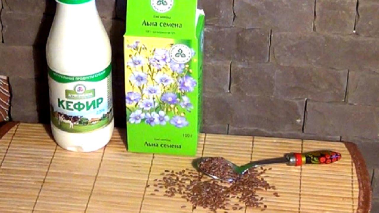 похудение с помощью семян льна и кефира