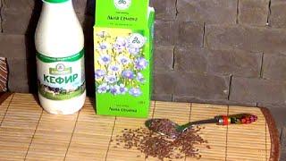 Семена льна. Очищение кишечника мягким способом.