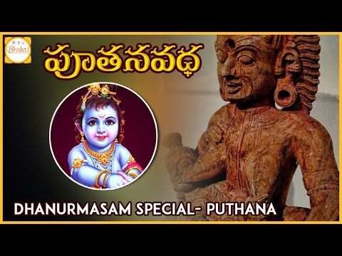 Why And How Did Lord Krishna Kill Demoness Puthana | Dhanurmasam Special Videos | Bhakti
