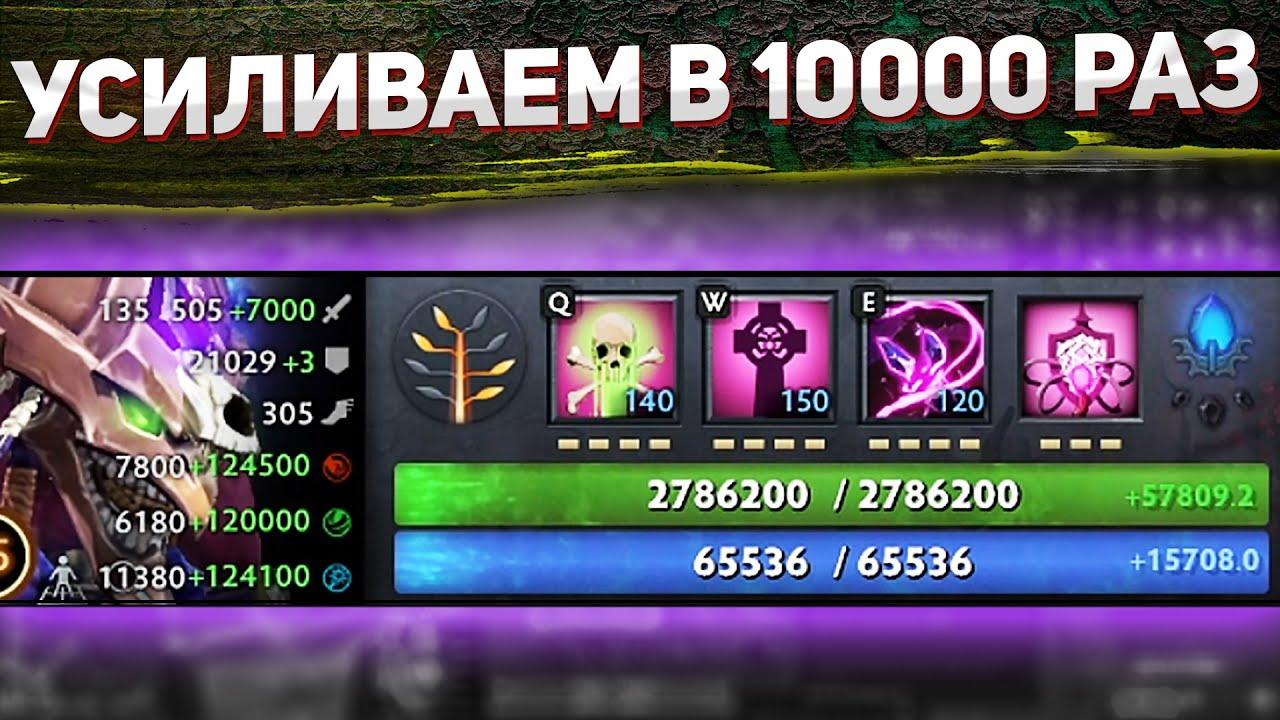 УСИЛИВАЕМ ДОТА 2 (примерно) В 10000 РАЗ!