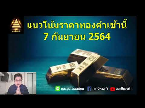 ราคาทองวันนี้ แนวโน้มราคาทองเช้านี้ 7 กันยายน 2564