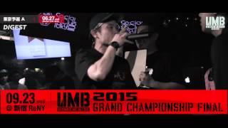 YouTube動画:UMB2015 TOKYO A DIGEST