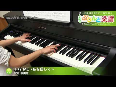 TRY ME〜私を信じて〜 安室 奈美恵