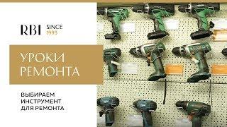 «ОтделМастер» | Уроки ремонта | Как выбрать инструмент для мелкого ремонта?