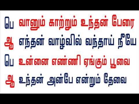 Devan Koil Deepam Ondru Youtube Tamil Karaoke