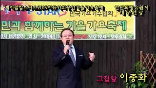 케이팝탑스타스/가수 이종화 /인사말/그집앞
